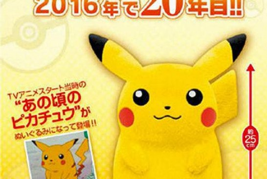 Les surprises de Pokemon pour ses 20 ans dévoilées !