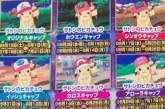 Les japonais pourront avoir un Pikachu spécial !