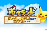 Pokeland : le nouveau jeu mobile de Pokemon !